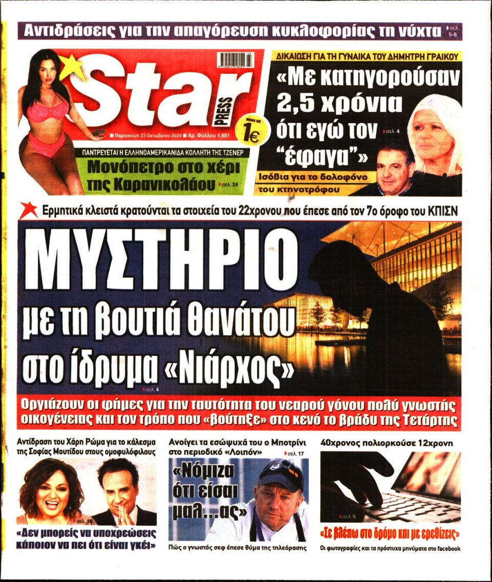 Πρωτοσέλιδο Εφημερίδας - STAR PRESS - 2020-10-23