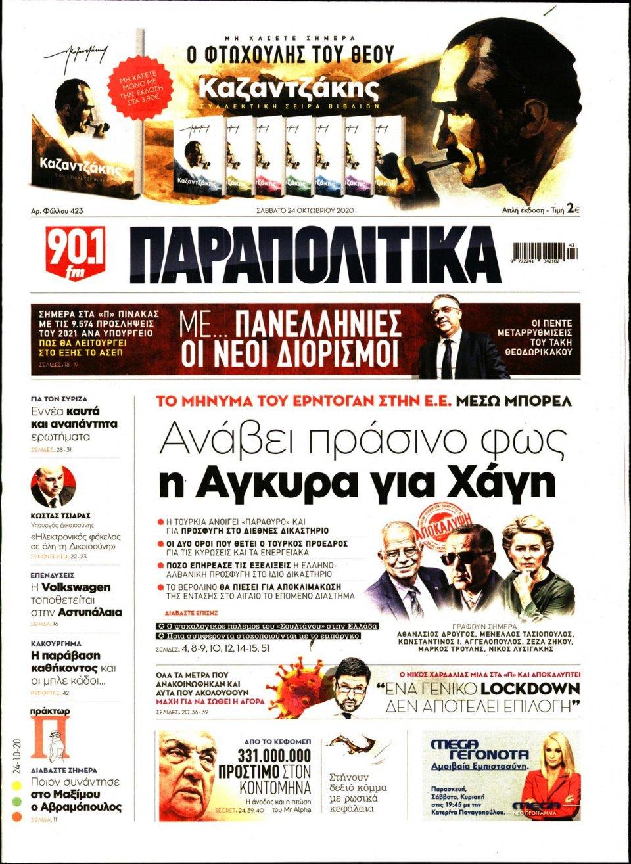 Πρωτοσέλιδο Εφημερίδας - ΠΑΡΑΠΟΛΙΤΙΚΑ - 2020-10-24