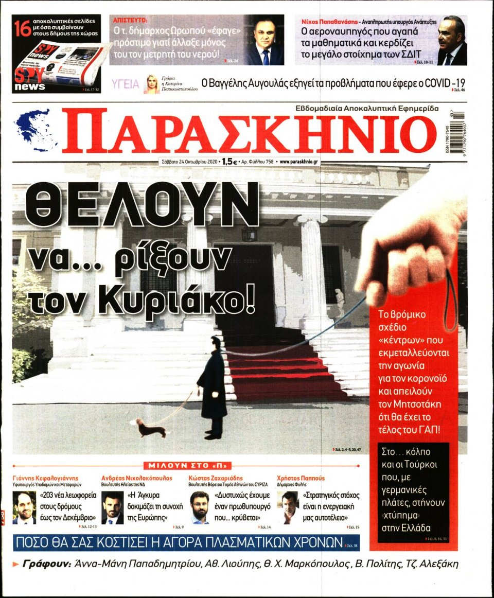 Πρωτοσέλιδο Εφημερίδας - ΤΟ ΠΑΡΑΣΚΗΝΙΟ - 2020-10-24