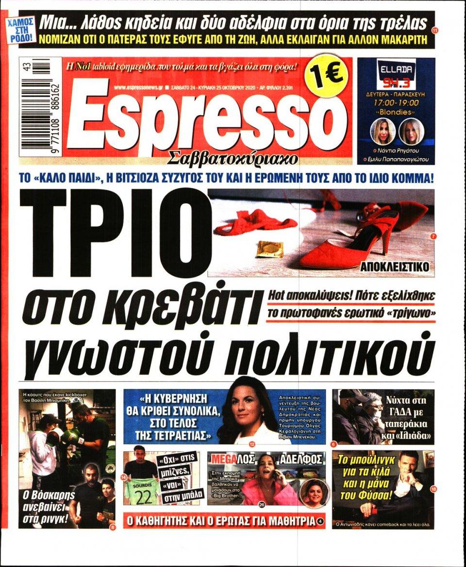 Πρωτοσέλιδο Εφημερίδας - Espresso - 2020-10-24
