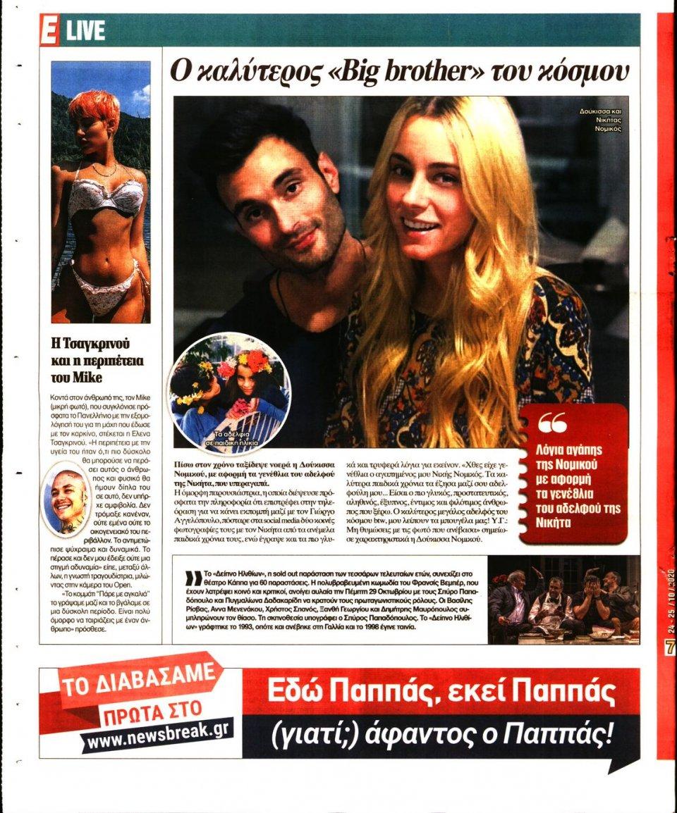 Οπισθόφυλλο Εφημερίδας - Espresso - 2020-10-24