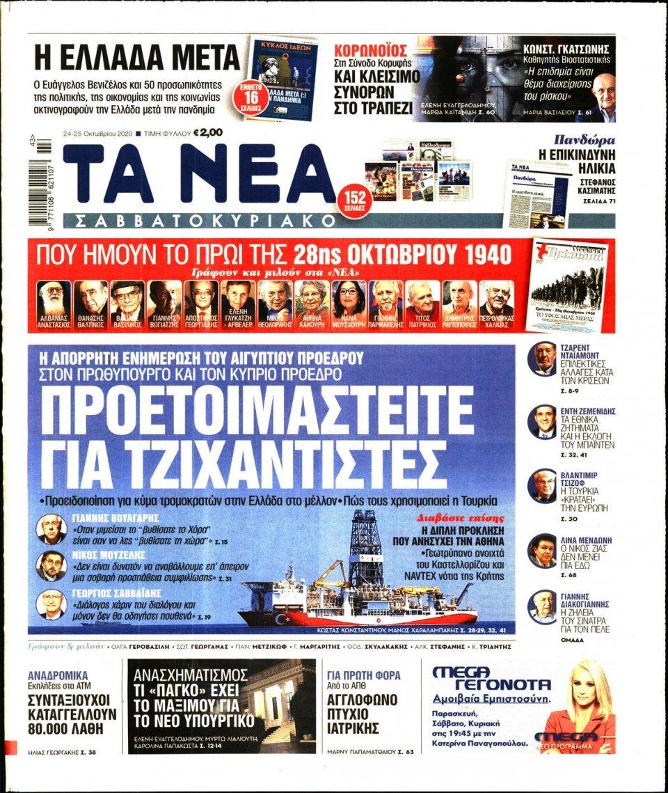 Πρωτοσέλιδο Εφημερίδας - Τα Νέα - 2020-10-24