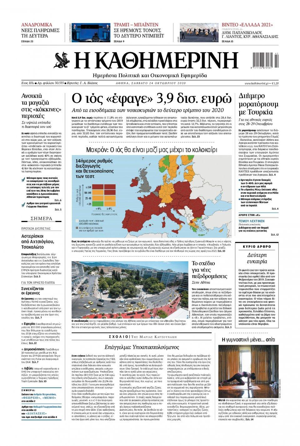 Πρωτοσέλιδο Εφημερίδας - Καθημερινή - 2020-10-24