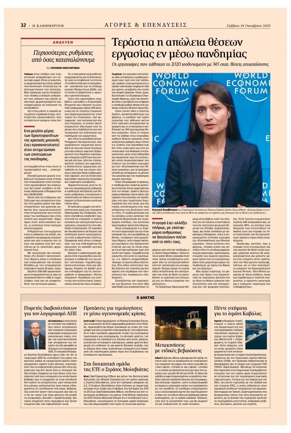 Οπισθόφυλλο Εφημερίδας - Καθημερινή - 2020-10-24