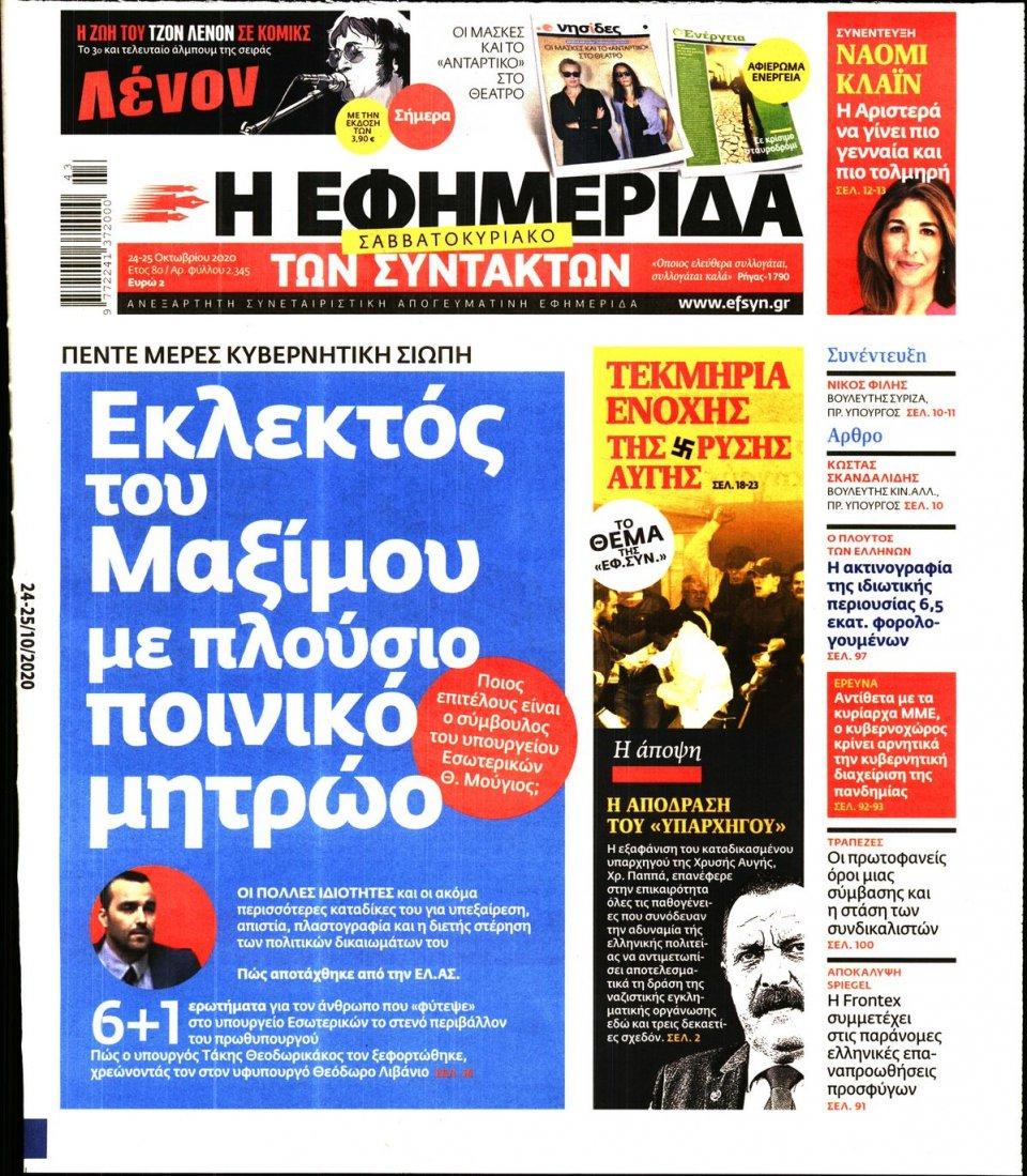 Πρωτοσέλιδο Εφημερίδας - Η ΕΦΗΜΕΡΙΔΑ ΤΩΝ ΣΥΝΤΑΚΤΩΝ - 2020-10-24