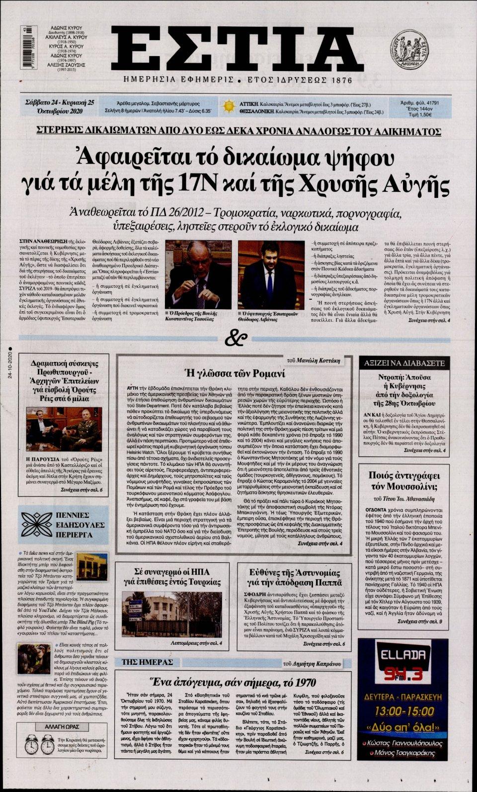 Πρωτοσέλιδο Εφημερίδας - Εστία - 2020-10-24