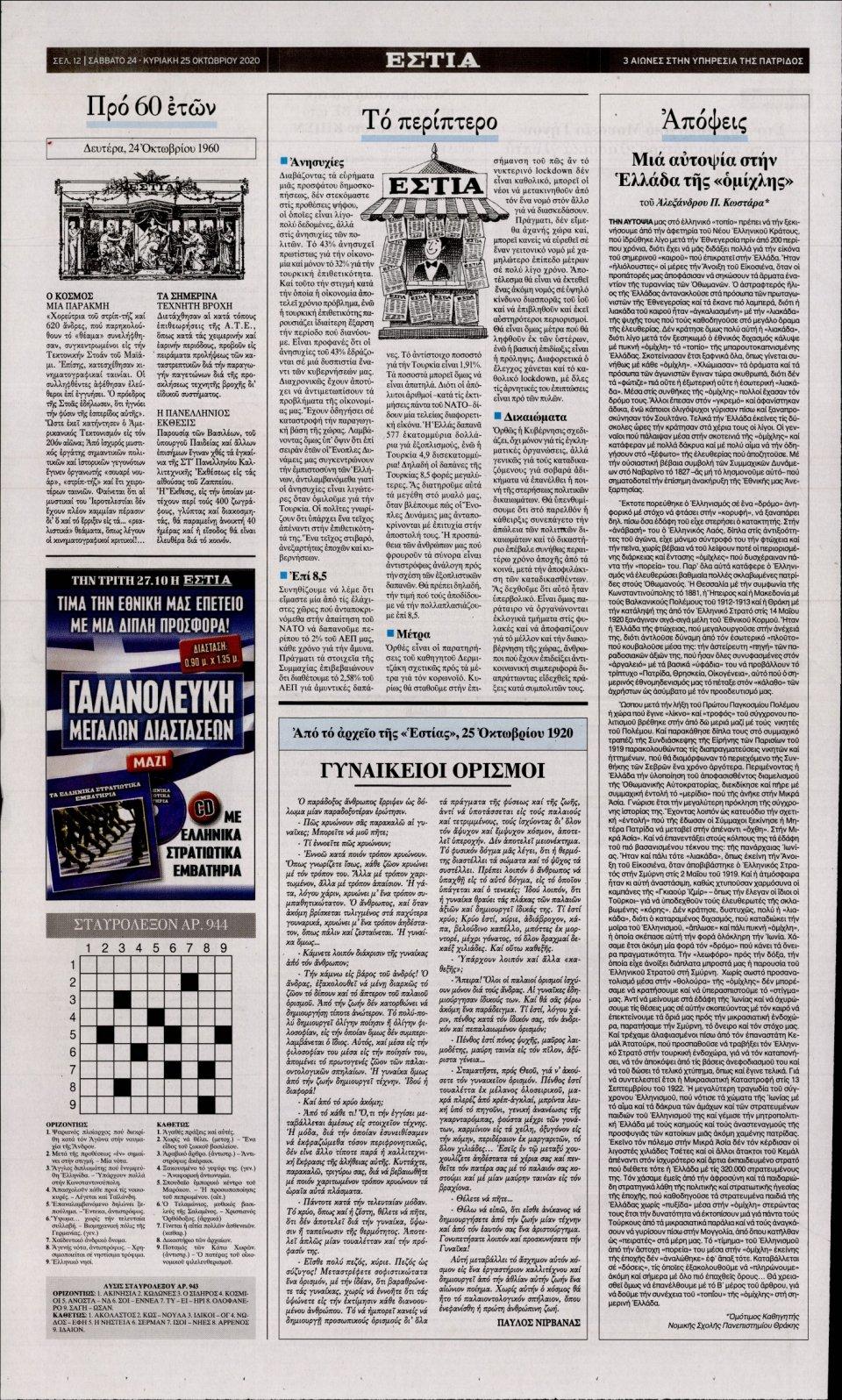 Οπισθόφυλλο Εφημερίδας - Εστία - 2020-10-24