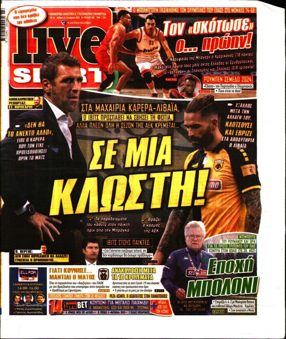 Πρωτοσέλιδο Εφημερίδας - LIVE SPORT - 2020-10-24