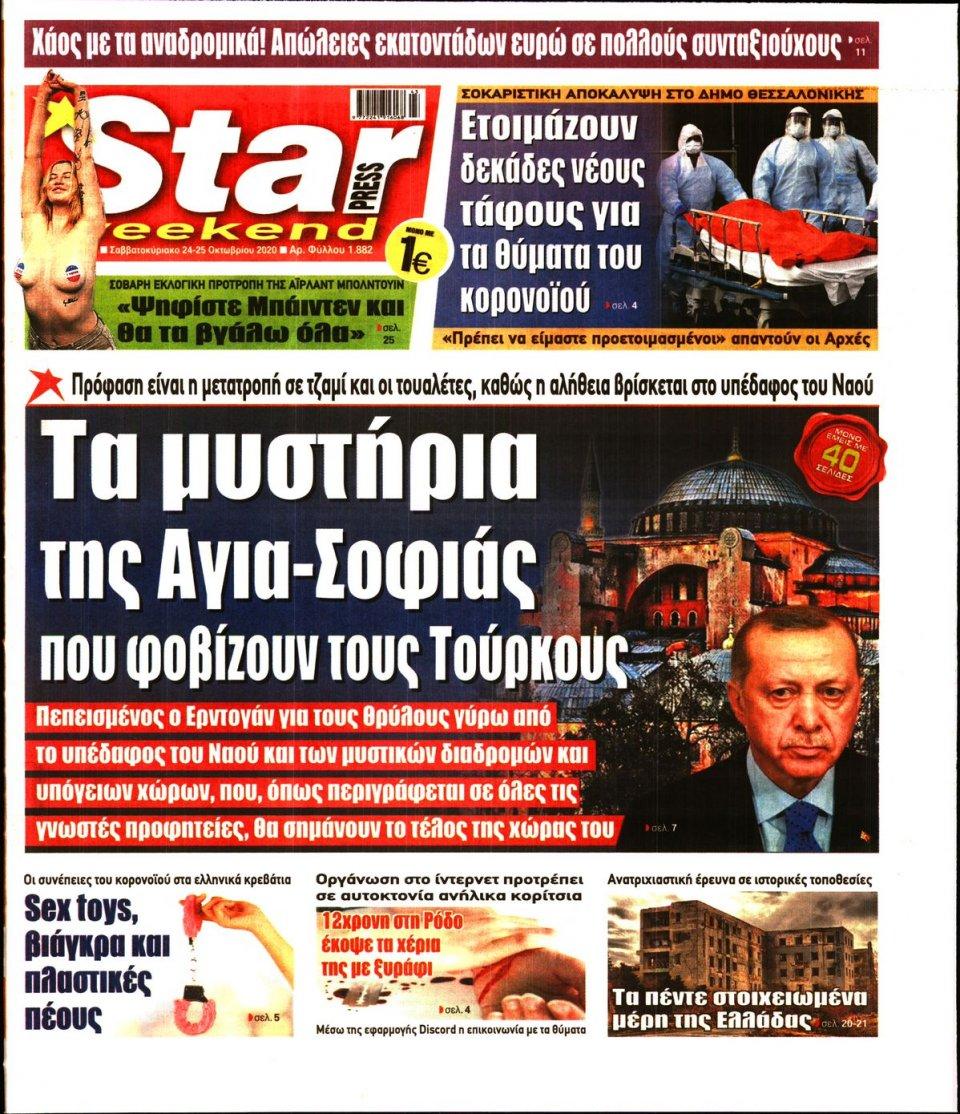 Πρωτοσέλιδο Εφημερίδας - STAR PRESS - 2020-10-24