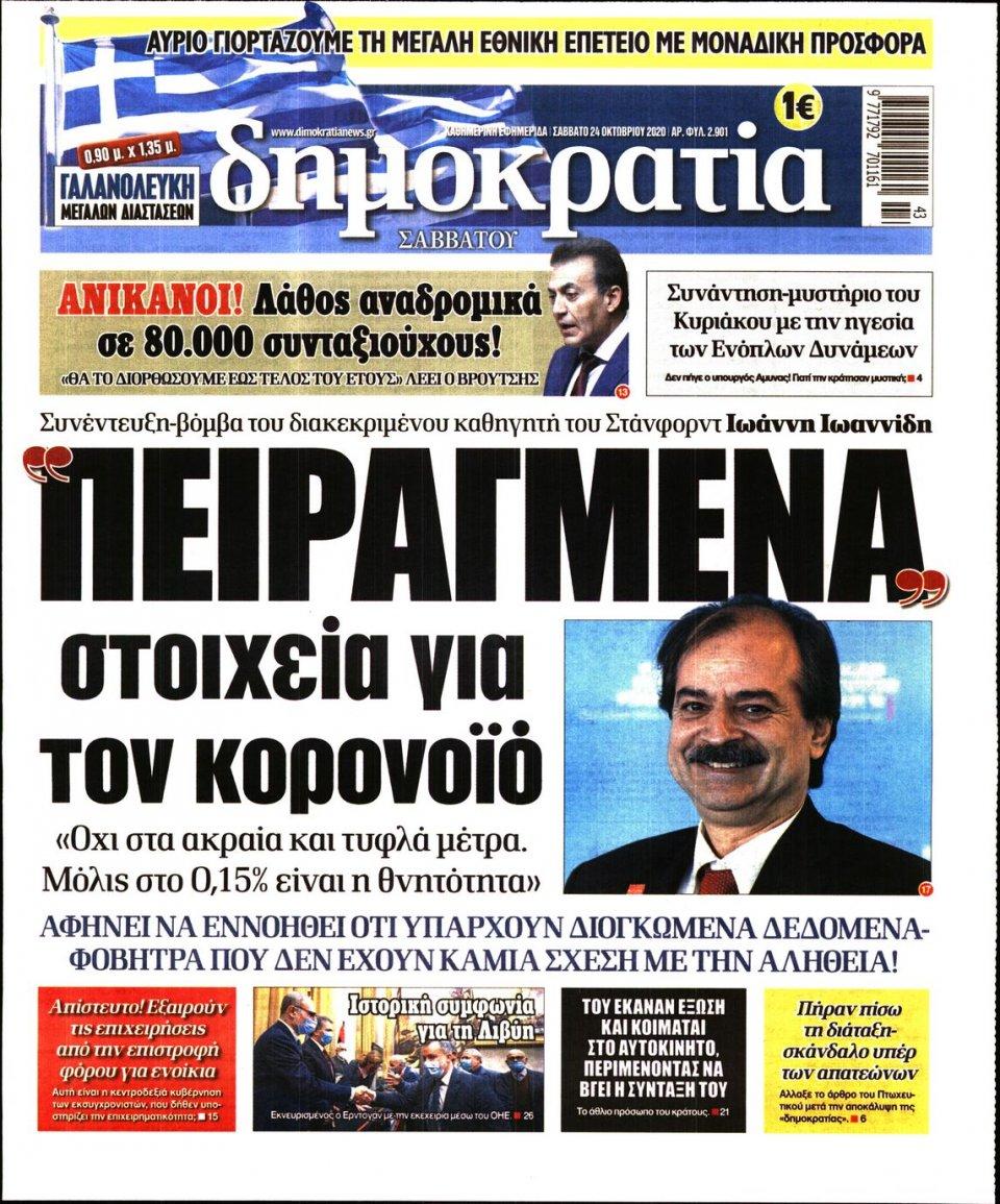 Πρωτοσέλιδο Εφημερίδας - ΔΗΜΟΚΡΑΤΙΑ - 2020-10-24