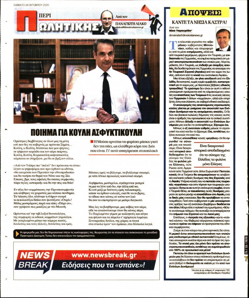 Οπισθόφυλλο Εφημερίδας - ΔΗΜΟΚΡΑΤΙΑ - 2020-10-24