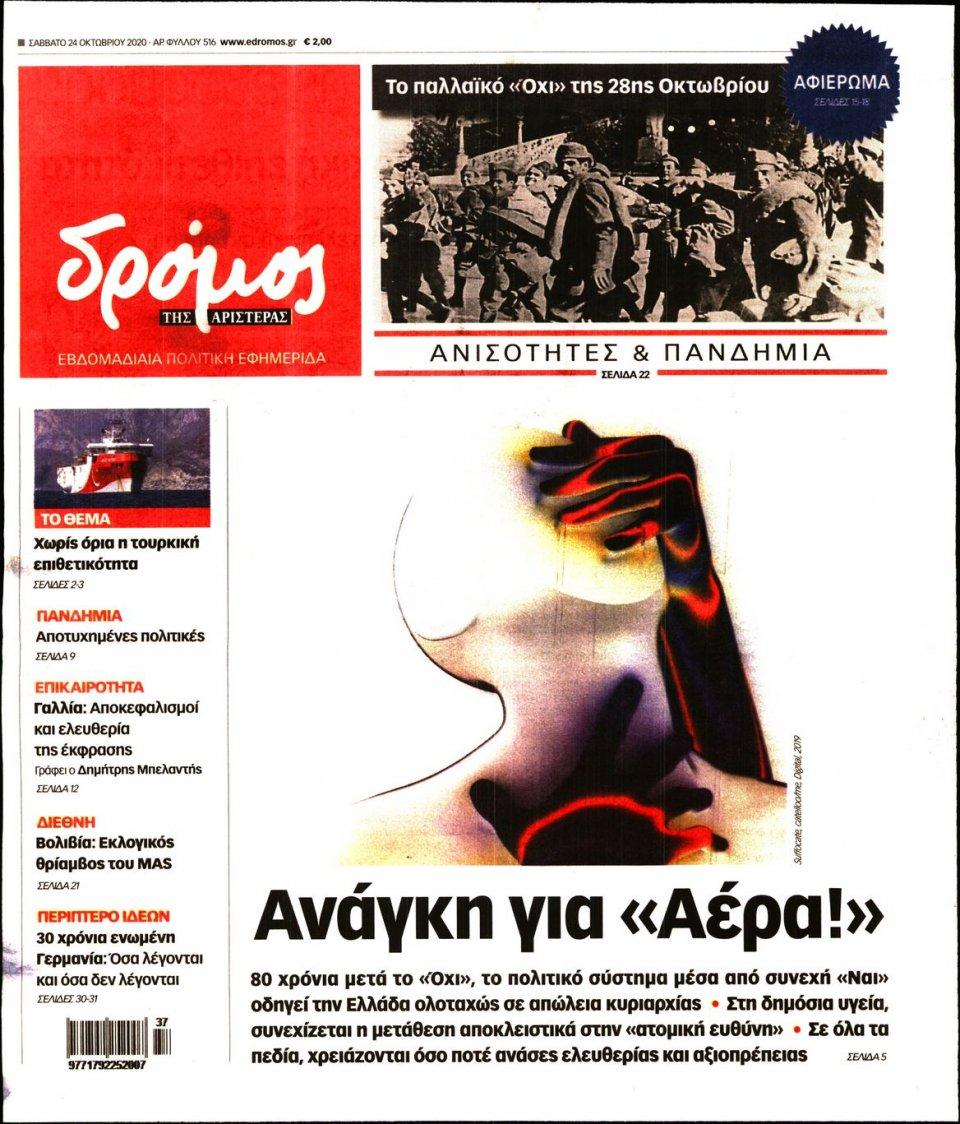 Πρωτοσέλιδο Εφημερίδας - ΔΡΟΜΟΣ ΤΗΣ ΑΡΙΣΤΕΡΑΣ - 2020-10-24