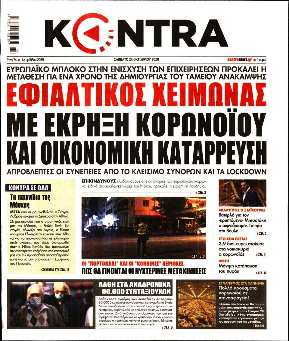 Πρωτοσέλιδο Εφημερίδας - KONTRA NEWS - 2020-10-24