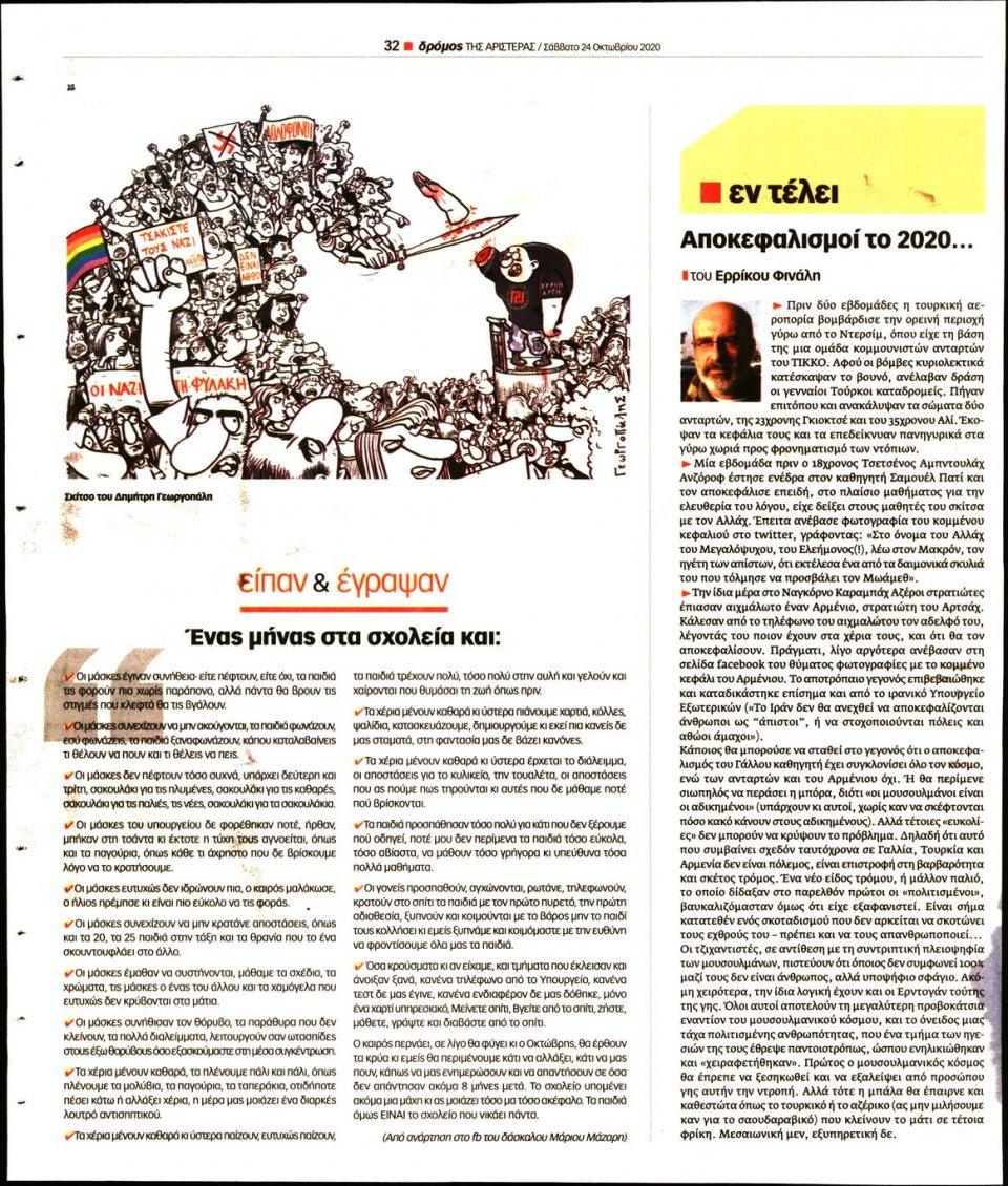 Οπισθόφυλλο Εφημερίδας - ΔΡΟΜΟΣ ΤΗΣ ΑΡΙΣΤΕΡΑΣ - 2020-10-24