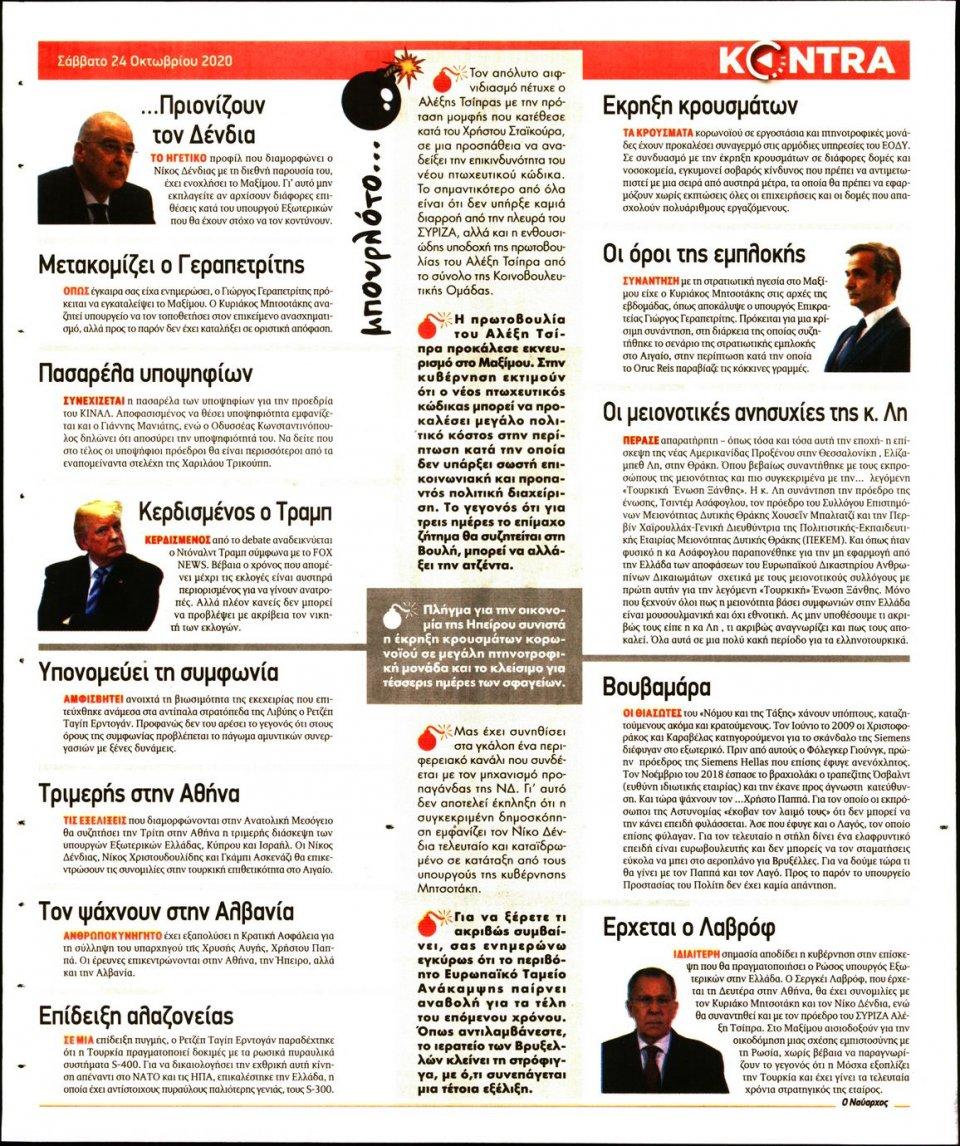 Οπισθόφυλλο Εφημερίδας - KONTRA NEWS - 2020-10-24