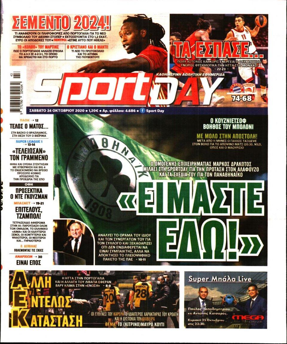 Πρωτοσέλιδο Εφημερίδας - Sportday - 2020-10-24