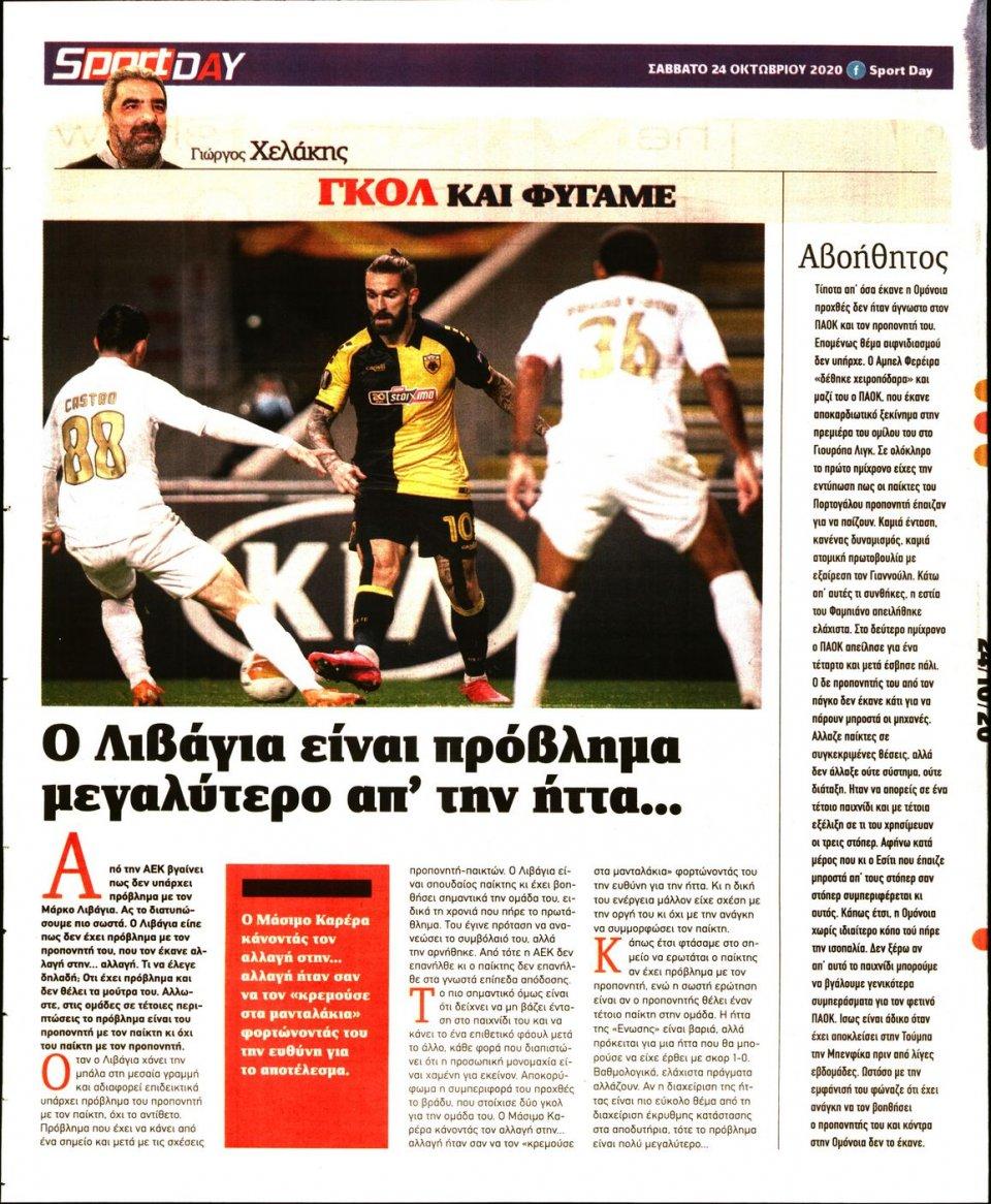 Οπισθόφυλλο Εφημερίδας - Sportday - 2020-10-24