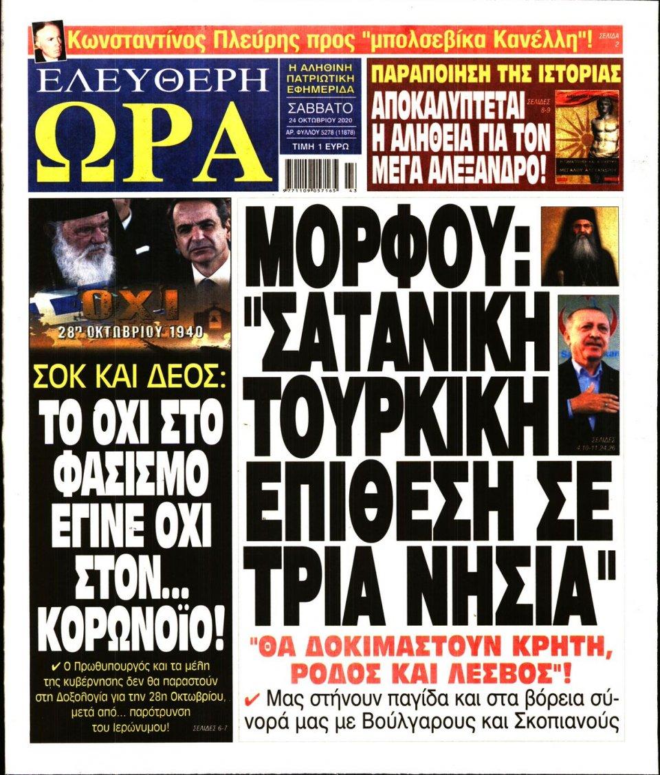 Πρωτοσέλιδο Εφημερίδας - Ελεύθερη Ώρα - 2020-10-24