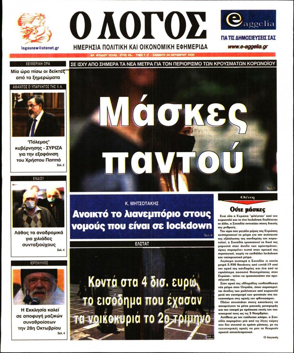 Πρωτοσέλιδο Εφημερίδας - Λόγος - 2020-10-24