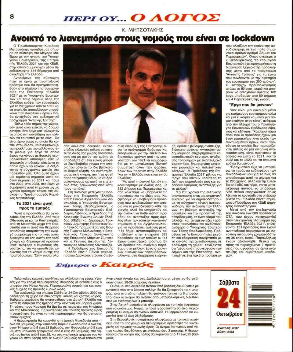 Οπισθόφυλλο Εφημερίδας - Λόγος - 2020-10-24