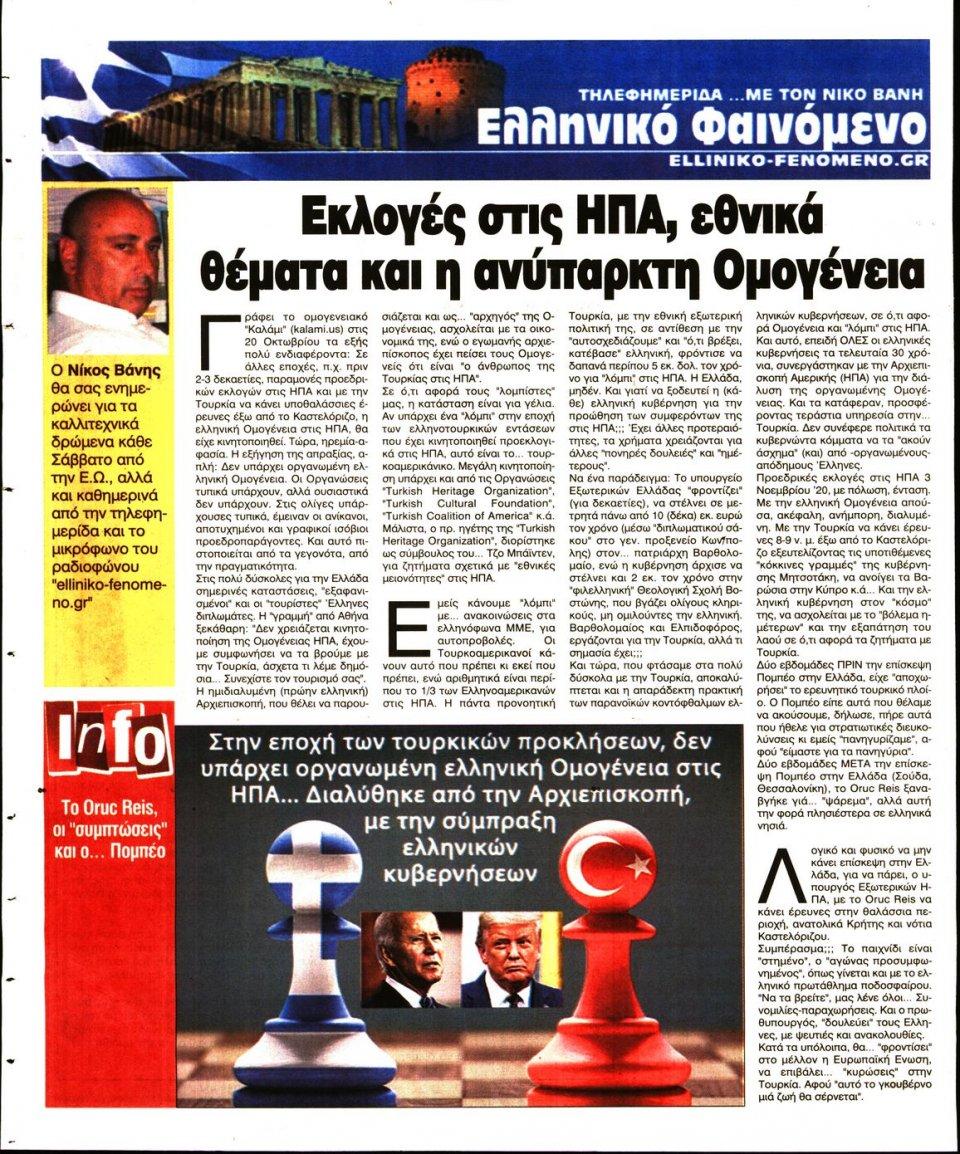 Οπισθόφυλλο Εφημερίδας - Ελεύθερη Ώρα - 2020-10-24