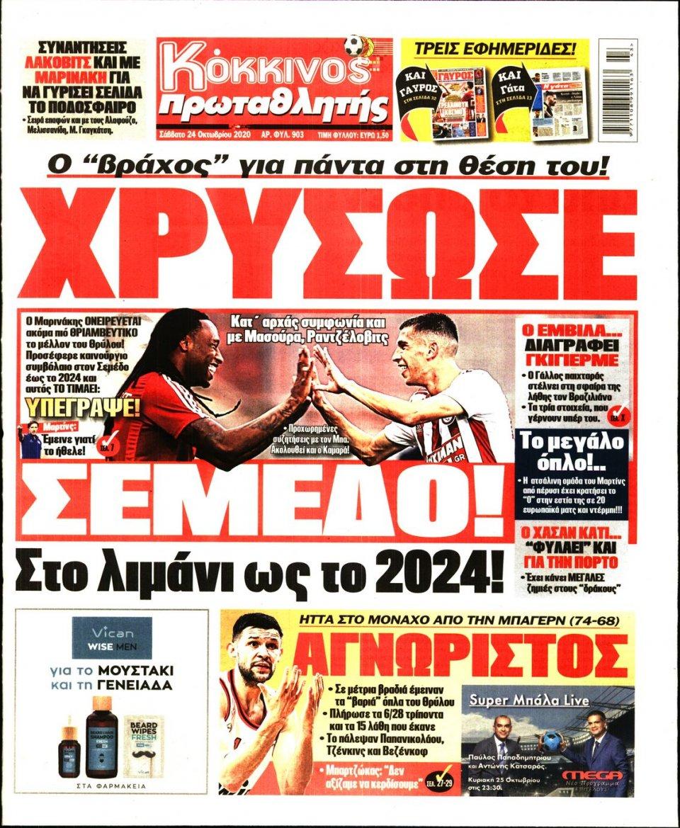Πρωτοσέλιδο Εφημερίδας - Πρωταθλητής - 2020-10-24