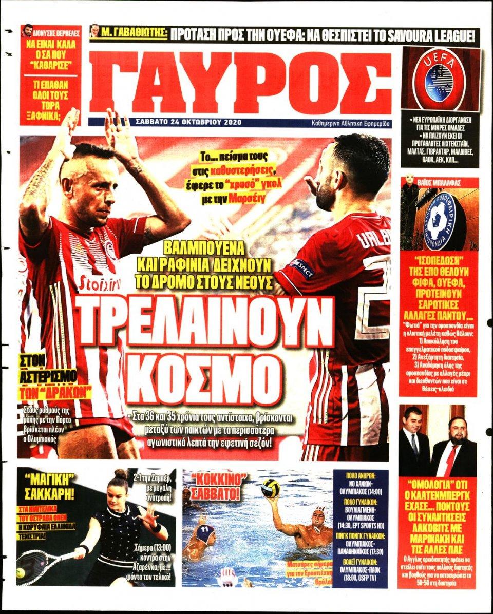 Οπισθόφυλλο Εφημερίδας - Πρωταθλητής - 2020-10-24