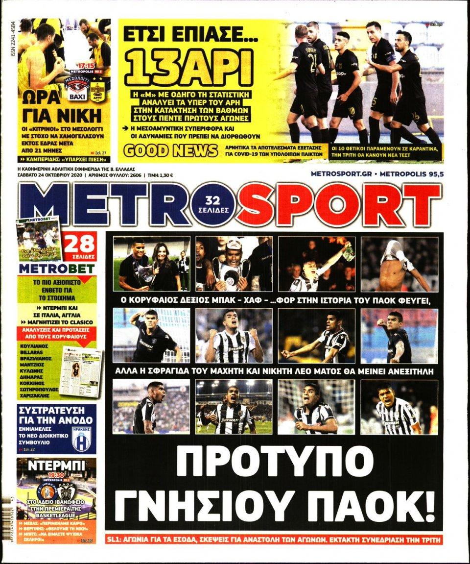 Πρωτοσέλιδο Εφημερίδας - METROSPORT - 2020-10-24