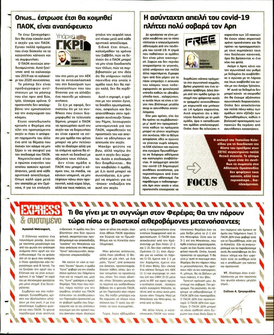 Οπισθόφυλλο Εφημερίδας - METROSPORT - 2020-10-24
