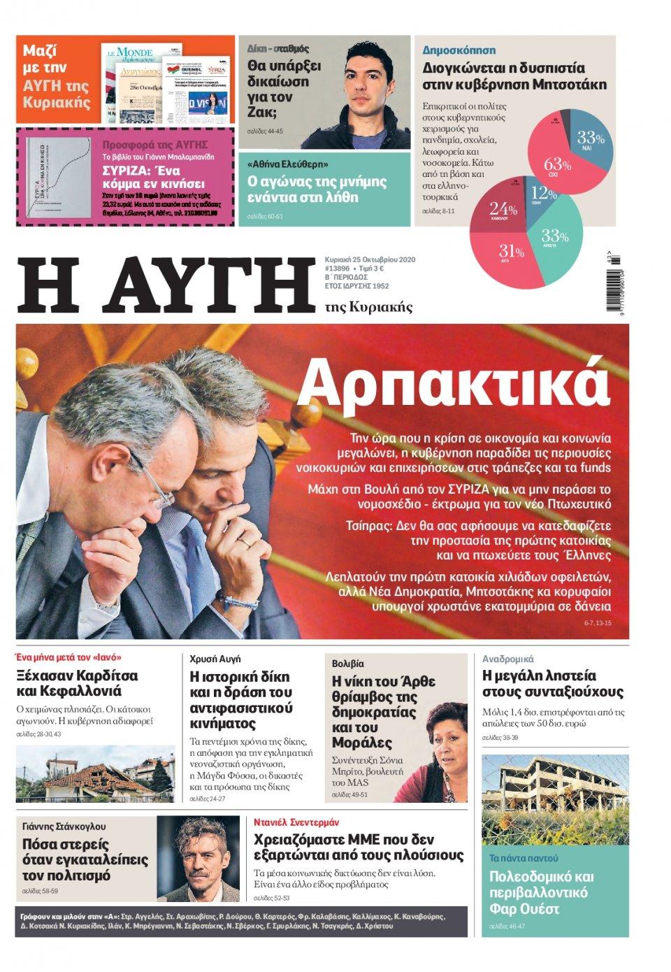 Πρωτοσέλιδο Εφημερίδας - Αυγή - 2020-10-25