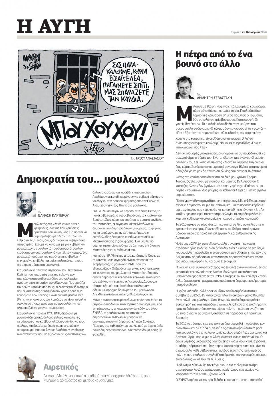 Οπισθόφυλλο Εφημερίδας - Αυγή - 2020-10-25