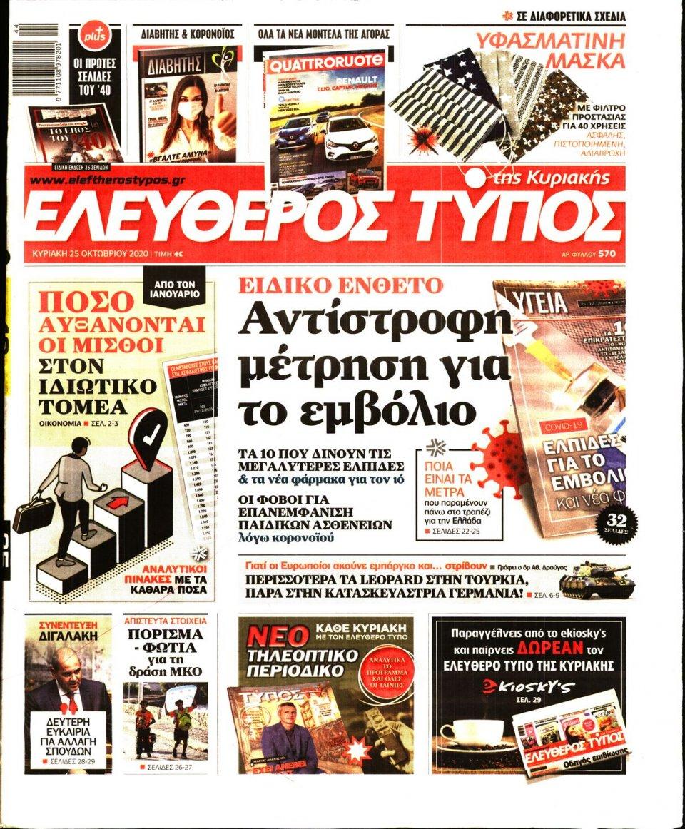 Πρωτοσέλιδο Εφημερίδας - Ελεύθερος Τύπος - 2020-10-25