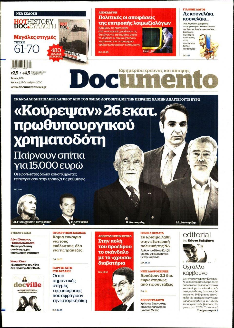 Πρωτοσέλιδο Εφημερίδας - DOCUMENTO - 2020-10-25