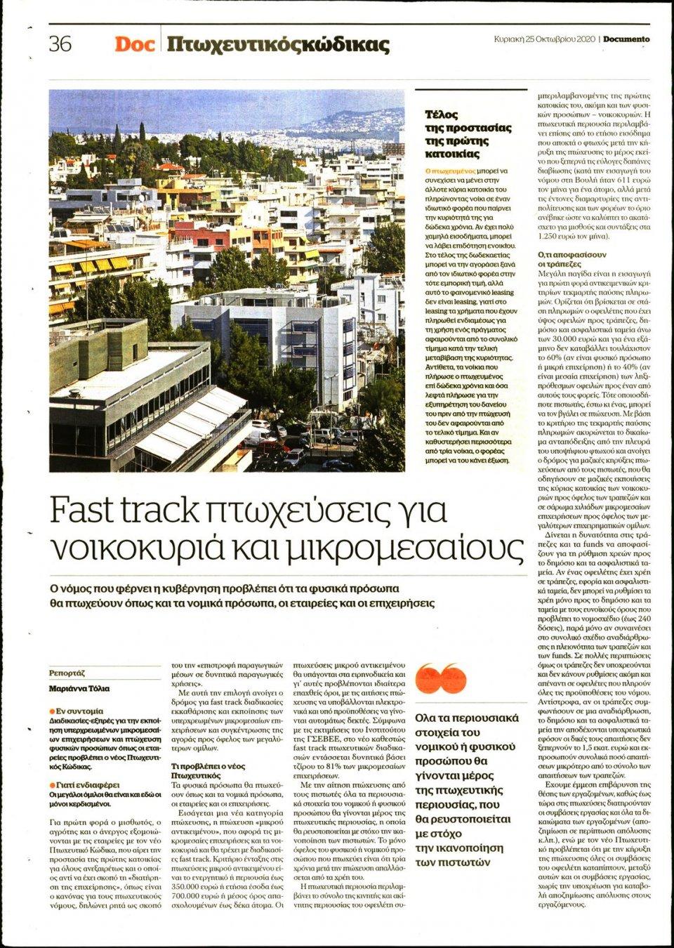 Οπισθόφυλλο Εφημερίδας - DOCUMENTO - 2020-10-25