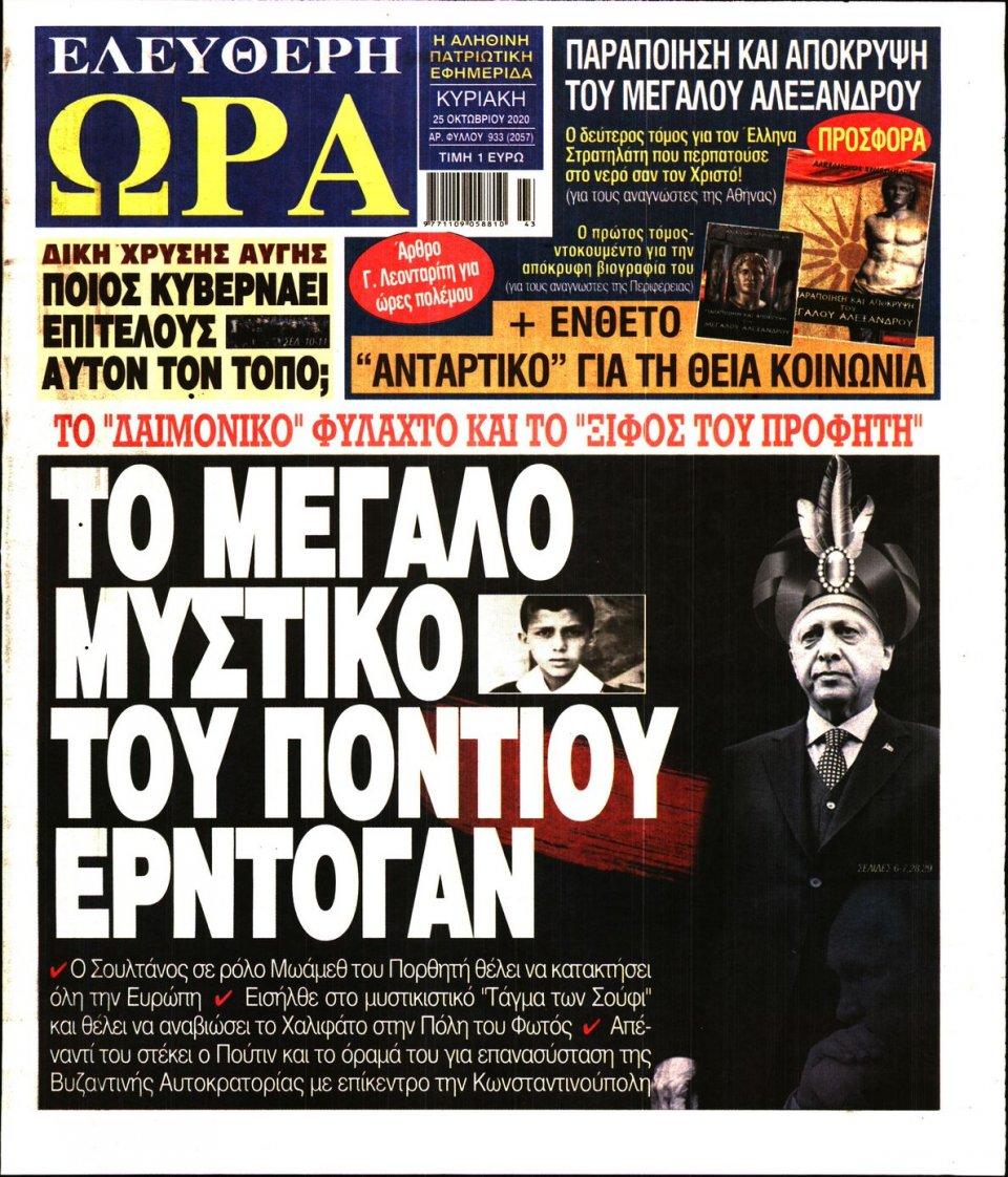 Πρωτοσέλιδο Εφημερίδας - Ελεύθερη Ώρα - 2020-10-25