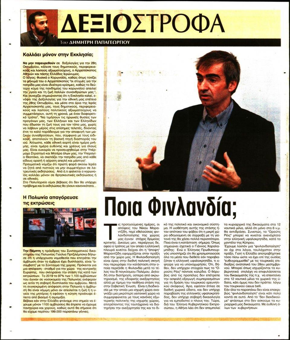 Οπισθόφυλλο Εφημερίδας - Ελεύθερη Ώρα - 2020-10-25