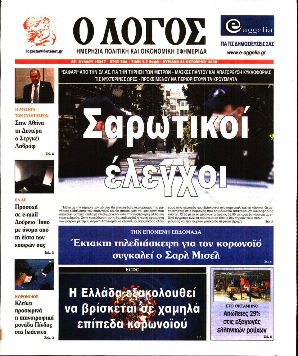 Πρωτοσέλιδο Εφημερίδας - Λόγος - 2020-10-25