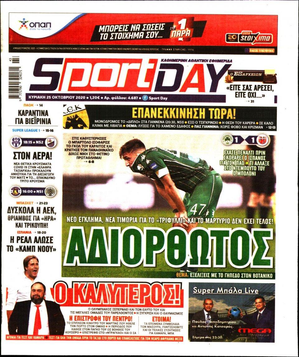 Πρωτοσέλιδο Εφημερίδας - Sportday - 2020-10-25