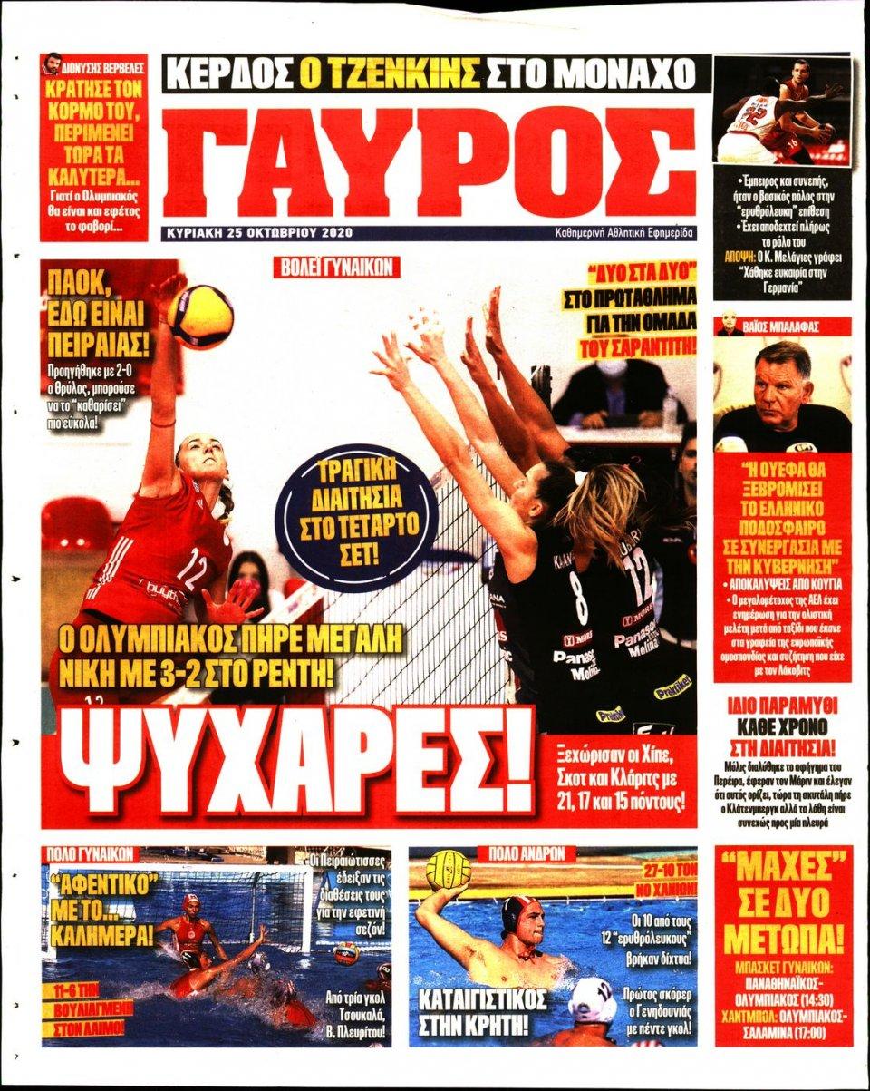 Οπισθόφυλλο Εφημερίδας - Πρωταθλητής - 2020-10-25
