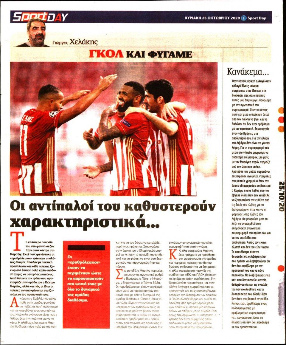 Οπισθόφυλλο Εφημερίδας - Sportday - 2020-10-25