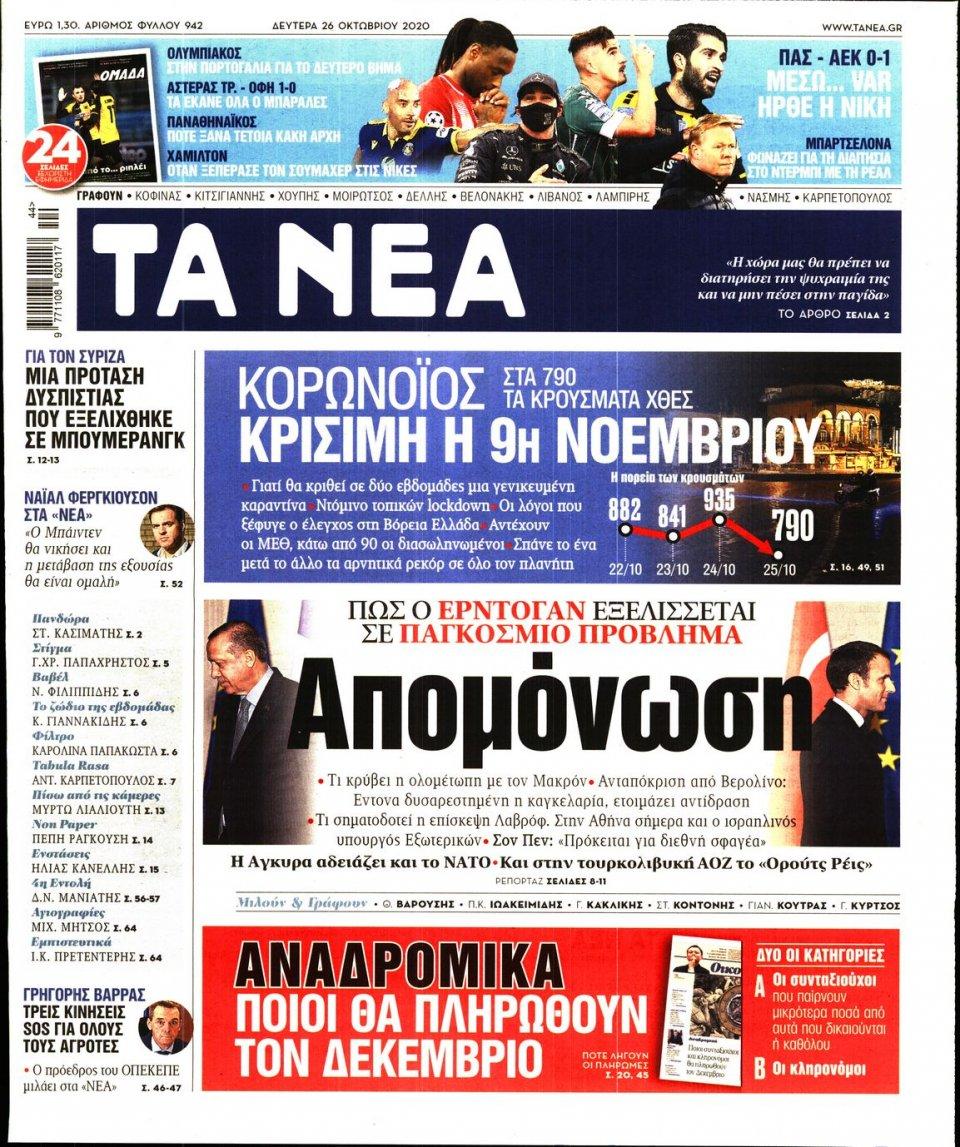Πρωτοσέλιδο Εφημερίδας - Τα Νέα - 2020-10-26