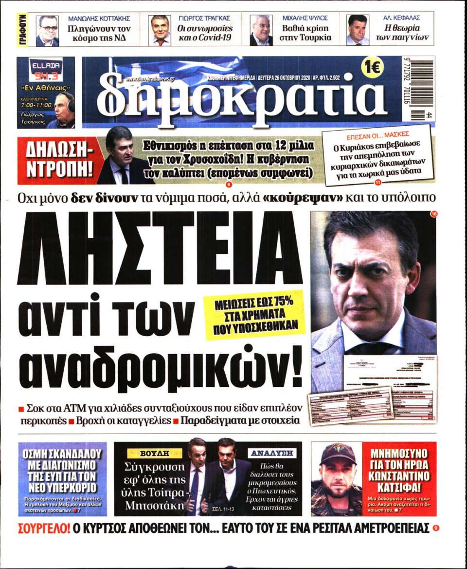 Πρωτοσέλιδο Εφημερίδας - ΔΗΜΟΚΡΑΤΙΑ - 2020-10-26