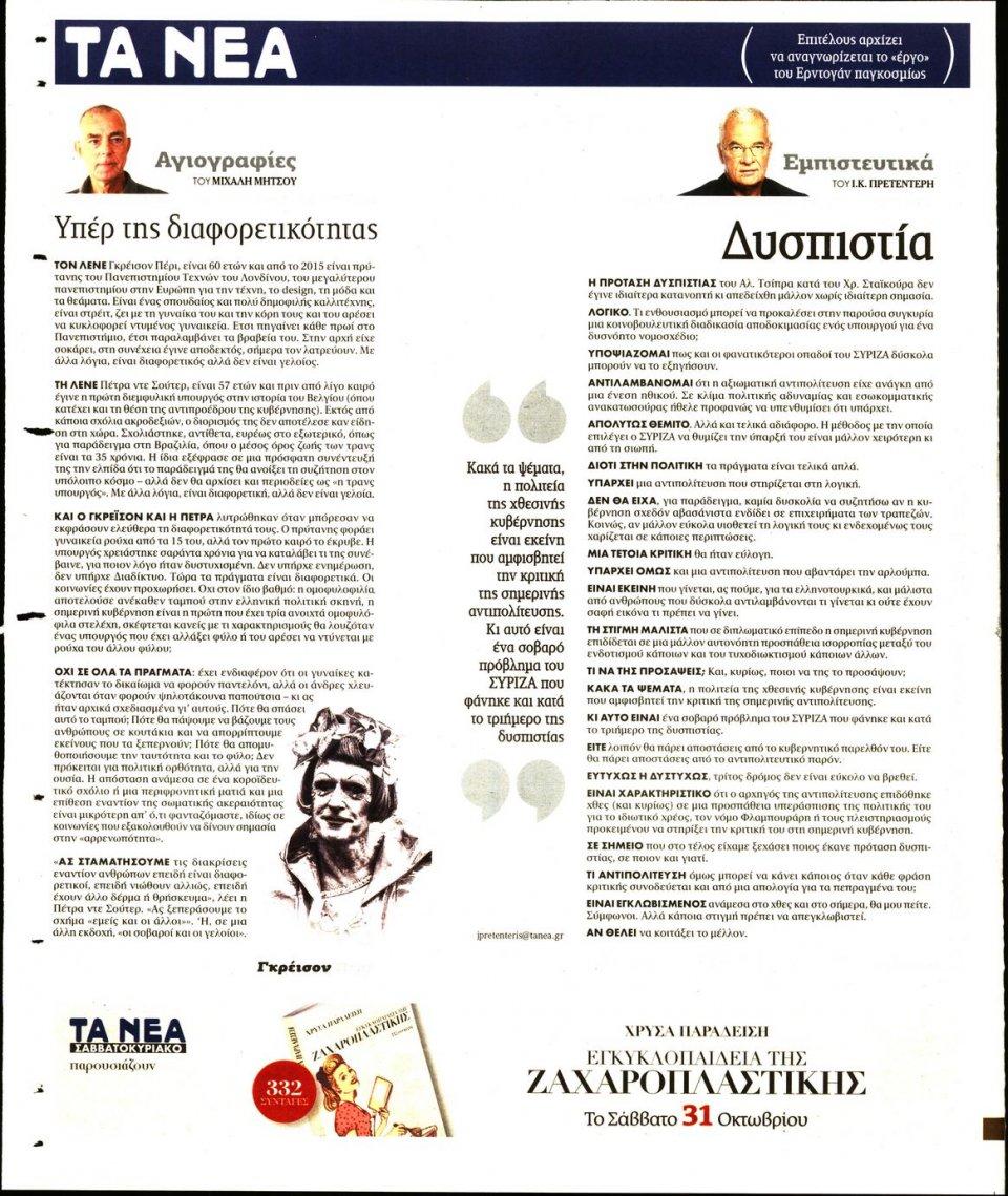 Οπισθόφυλλο Εφημερίδας - Τα Νέα - 2020-10-26