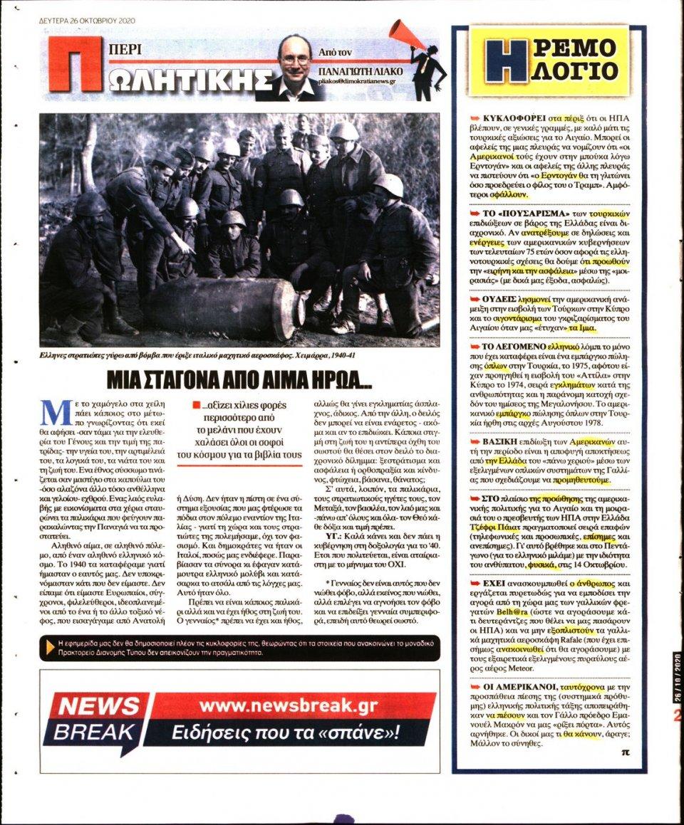 Οπισθόφυλλο Εφημερίδας - ΔΗΜΟΚΡΑΤΙΑ - 2020-10-26
