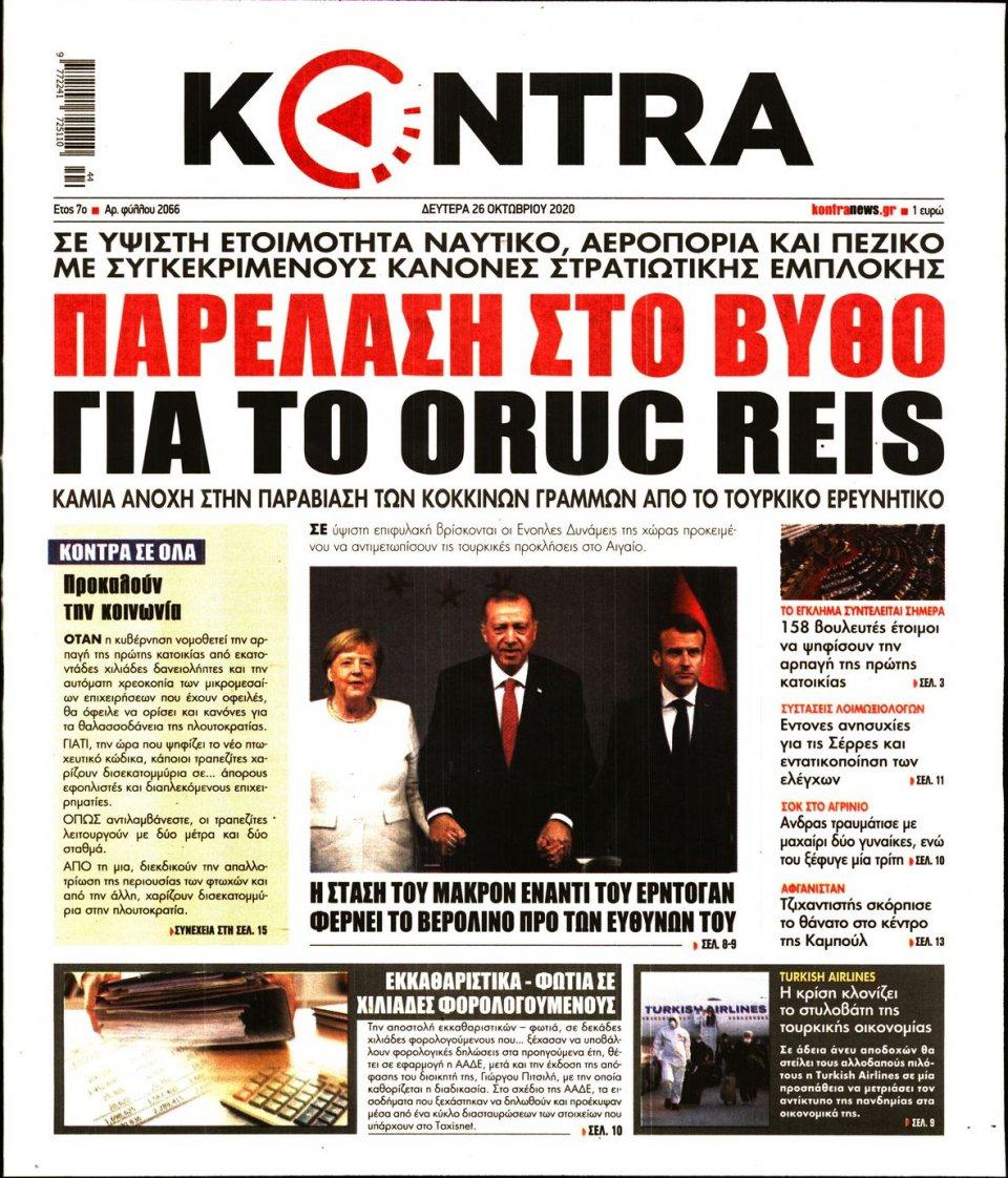 Πρωτοσέλιδο Εφημερίδας - KONTRA NEWS - 2020-10-26