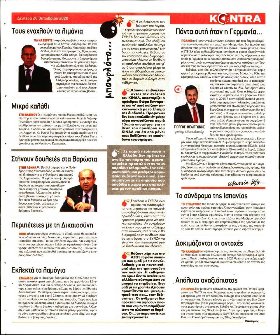 Οπισθόφυλλο Εφημερίδας - KONTRA NEWS - 2020-10-26