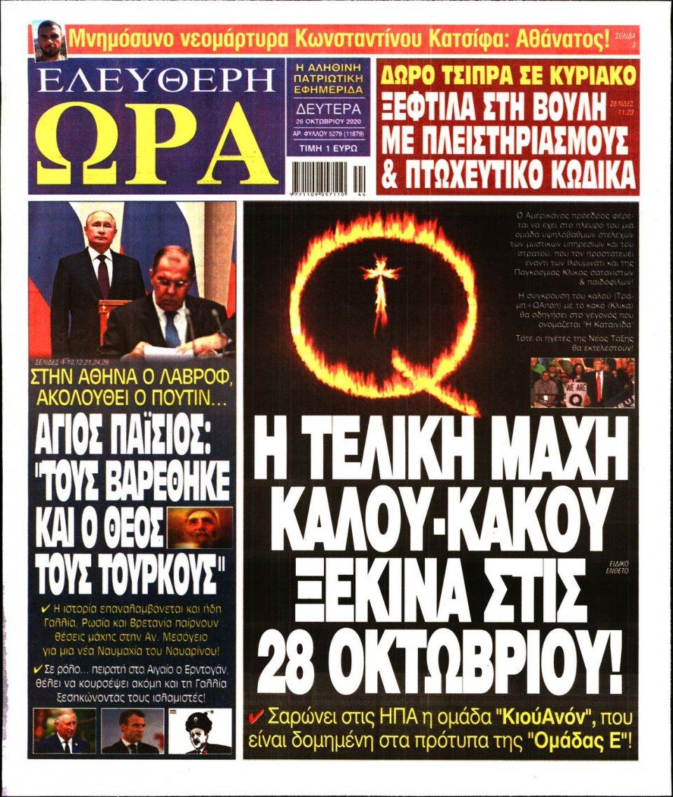 Πρωτοσέλιδο Εφημερίδας - Ελεύθερη Ώρα - 2020-10-26