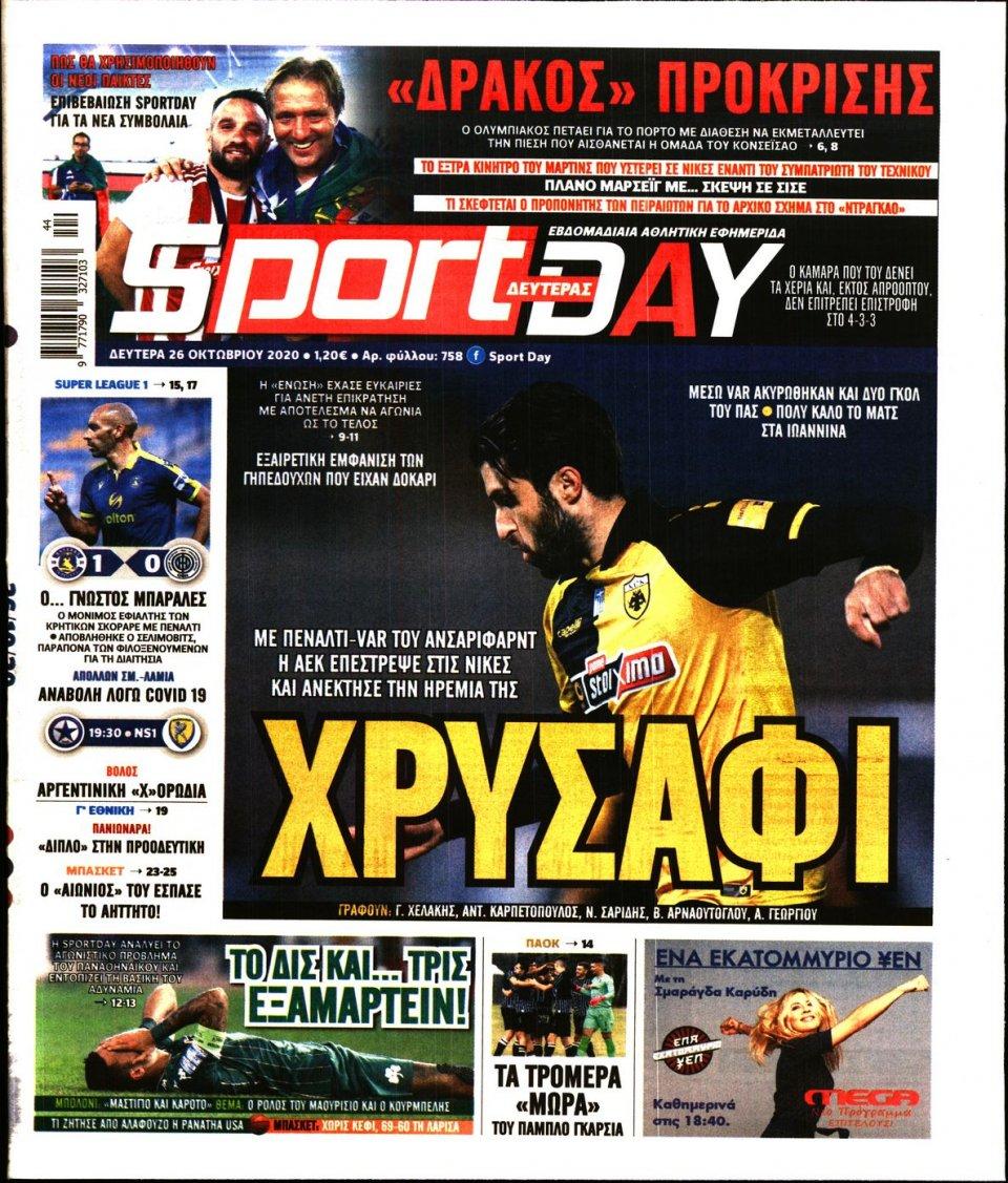 Πρωτοσέλιδο Εφημερίδας - Sportday - 2020-10-26