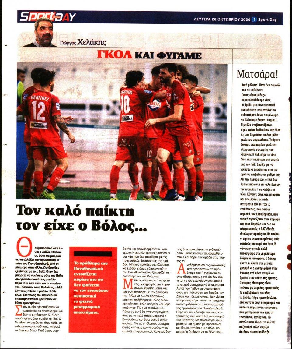 Οπισθόφυλλο Εφημερίδας - Sportday - 2020-10-26