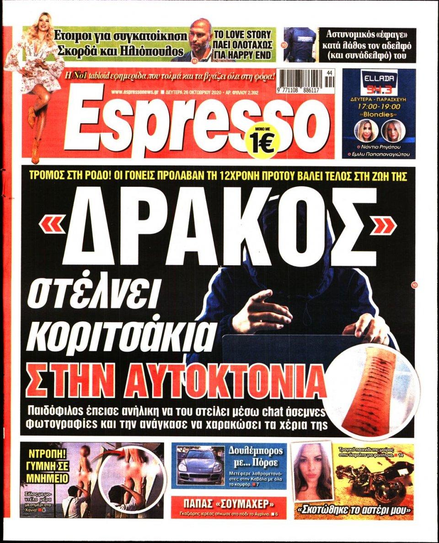 Πρωτοσέλιδο Εφημερίδας - Espresso - 2020-10-26